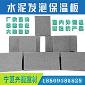 水泥发泡保温板 就选兴捷建材 信誉至上,质量满意,交货准时